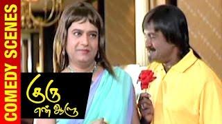 guru en aalu tamil movie vivek romancing ms baskar madhavan comedy scene