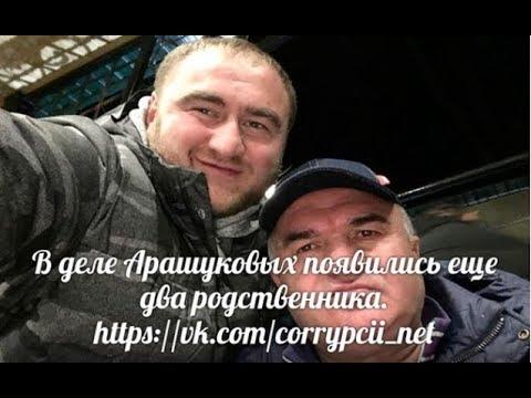 Аресты в семье Арашукова продолжаются