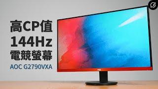 最平價的144hz電競螢幕?aoc g2790vxa 電競螢幕 | 不閃屏護眼技術、淨藍光效果【數位宇宙】