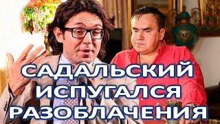 Садальский испугался разоблачения семейной драмы у Малахова   (08.03.2018)