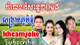Khmer song,Sangkranta Phumi khnhom,Khmer song collection 2018