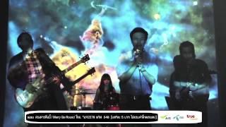 Merry Go Round - ดวงดาวคืนนี้ (Official Video)