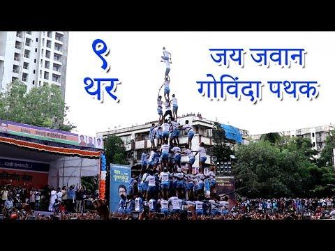 9 Thar Jai Jawan Govinda Pathak 2018 | Dahi Handi Utsav | Human Tower | Mumbai Attractions