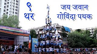९ थर जय जवान गोविंदा पथक 2018   tier / castells human tower by jai jawan govinda pathak dahi handi utsav 2018. subscribe us @ https://goo.gl/4z4v2u visit o...