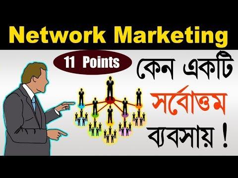 Why Network Marketing Is The Best Business । কেন নেটওয়ার্ক মার্কেটিং একটি সর্বোত্তম ব্যবসা। Mlm