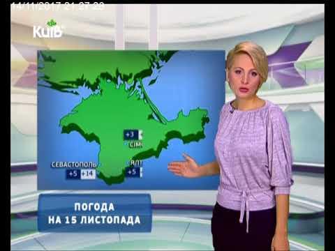 Телеканал Київ: Погода на 15.11.17