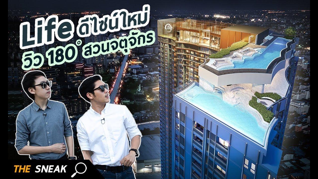 The Sneak EP.7 - Life Ladprao Valley  คอนโดใหม่ตรงข้ามเซ็นทรัลพลาซา ลาดพร้าว จาก AP