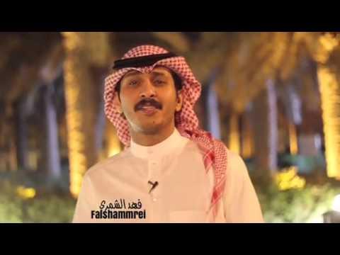 الشاعر فهد الشمري