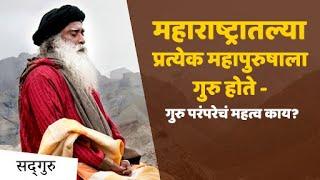 महाराष्ट्रातल्या प्रत्येक महापुरुषाला गुरु होते - गुरु परंपरेचं महत्व काय? - Sadhguru Marathi