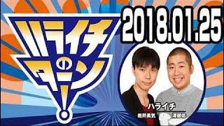 ハライチのターン! 𝟮𝟬𝟭𝟴年𝟬𝟭月𝟮𝟱日 出演:澤部佑、岩井勇気.