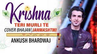 KRISHNA TERI MURLI TE | COVER | BHAJAN | ANKUSH BHARDWAJ |JANMASHTMI