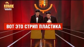 Вот это стрип пластика! – Игорь и Алексей Ревы – Комик на миллион | ЮМОР ICTV