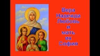 Вера, Надежда, Любовь и мать их София - 30 сентября - День памяти святых мучениц.