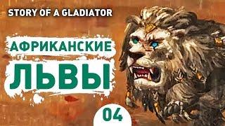 АФРИКАНСКИЕ ЛЬВЫ! - #4 STORY OF A GLADIATOR ПРОХОЖДЕНИЕ