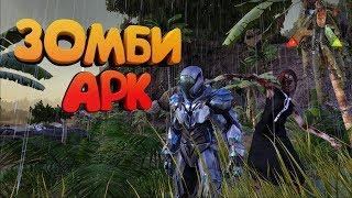 Зомби АРК (обзор мода) - ARK Survival Evolved
