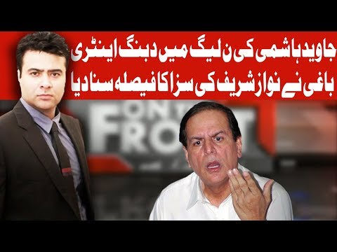On The Front with Kamran Shahid - Javed Hashmi Special Interview - 5 December 2017 - Dunya News