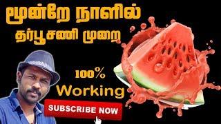 மூன்றே நாளில் உடல் எடையை குறைக்கலாம் வாங்க | Watermelon Diet | Esh Vlog
