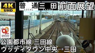 【4K字幕付き前面展望】神戸電鉄 公園都市線 ウッディタウン中央→三田 6500系