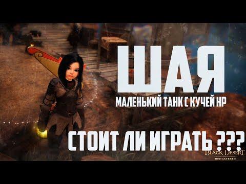 Black Desert Online : Новый класс Шай :)