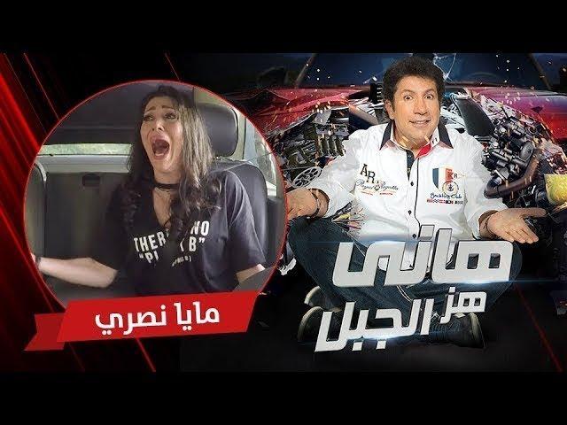 هاني هز الجبل مايا نصري الحلقة كاملة رمضان 2017 Youtube
