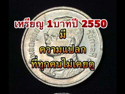 เหรียญ 1บาทปี2550 มีความแปลกที่ทุกคนไม่เคยดู