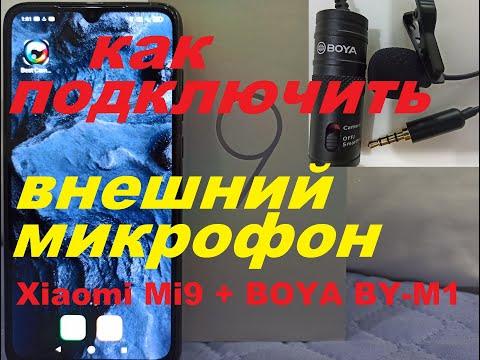 Как подключить внешний микрофон к Xiaomi Mi9 и настроить запись звука при съемке видео с BOYA BY-M1