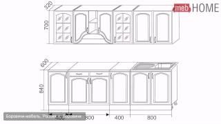 Кухонный гарнитур Трапеза 2400 мм с нишей(Цена: 19110 руб. Cтолешница 26 мм. Материал: Кухня изготовлена из ДСП толщиной 16 мм, покрытого защитным слоем..., 2014-07-14T06:53:47.000Z)