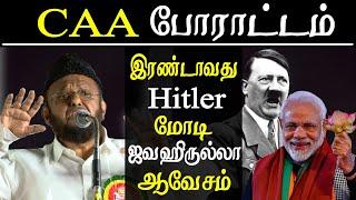 Caa protest chennai - M. H. Jawahirullah speech on modi and amit shah