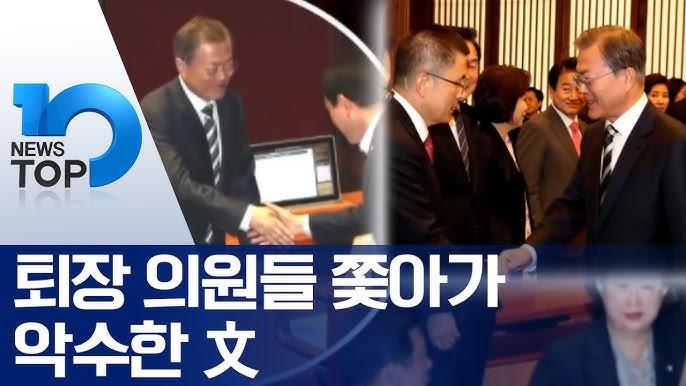 퇴장 의원들 쫓아가 악수한 文