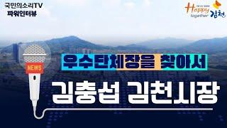 국민의소리TV 파워인터뷰 우수단체장을찾아서 김천시 김충…