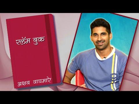 Akshay Waghmare's Slambook | Marathi Actor | Youth Marathi Movie 2016