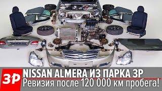 Nissan Almera после 120 000 км