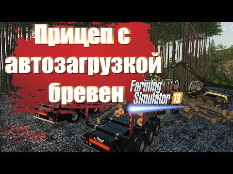 Farming Simulator 19. Мод Прицеп с автозагрузкой бревен