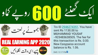 How to earn money online in 2020 | make urdu hindi tutorial new real earning app