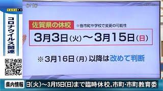 佐賀 県 休校 情報