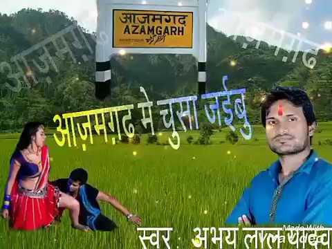 zila azamgarh bhojpuri song