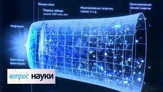 Спектр РГ: закрасить белые пятна на карте Вселенной | Вопрос науки с Алексеем Семихатовым