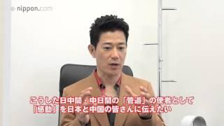 http://www.nippon.com/ja/images/j00016/ 中国で活躍する日本人俳優矢...