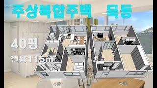 중랑구 묵동 주상복합 4층-5층 주택 인테리어 홈디자인…