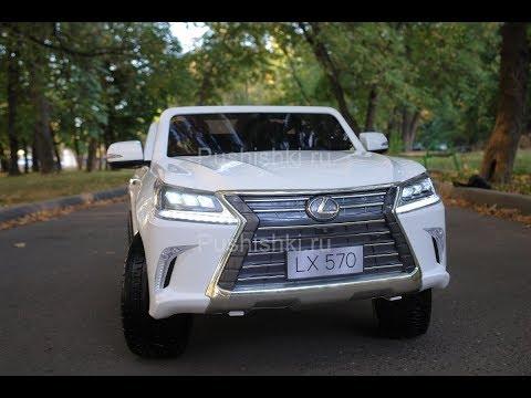 Купить детский электромобиль ToyLand Lexus LX570 полный привод на Pushishki.ru