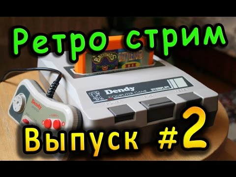 "🔴 Ретро Stream ""DENDY"" CONTRA + Super Contra ⁄ Выпуск #2"