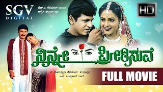 Ninne Preethisuve | Kannada Full HD Movie | Shivarajkumar, Ramesh Aravind, Rashi | New Kannada Movie