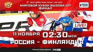 Мировой кубок вызова U17. Финал. Россия - Финляндия
