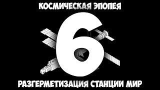 Космическая эпопея: Эпизод 6 - Разгерметизация станции Мир.