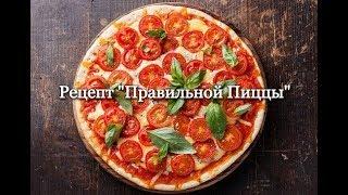 """Рецепт приготовления """"Настоящей Итальянской Пиццы"""""""