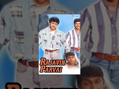 Rajavin Parvai (1995) - Vijay - Ajith Kumar