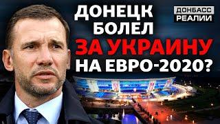 ЕВРО 2020 Донецк обсуждает украинскую сборную Донбасс Реалии