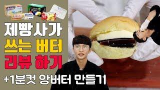 [버터 종류별 리뷰] 가정부터 빵집까지!+앙버터1분컷 …