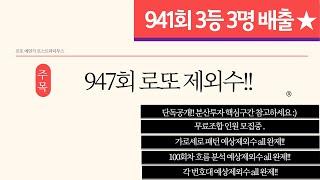 로또분석 예언가 로스트라다무스 947회 강력제외수!!!