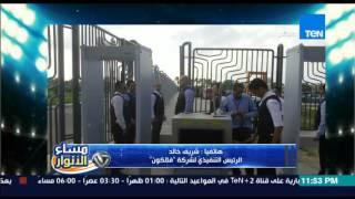 """مدير""""فالكون"""": الجمهور البطل الحقيقى فى نجاح تأمين مباراة مصر وتشاد"""